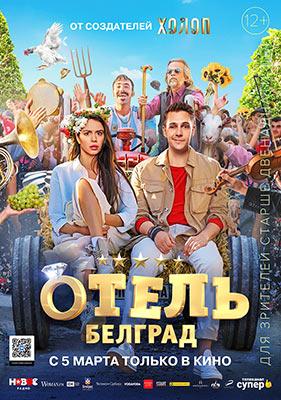 Отель «Белград»