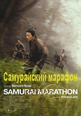 Самурайский марафон
