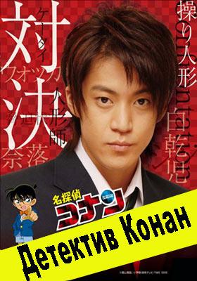 Детектив Конан: Возвращение Кудо Шиничи!