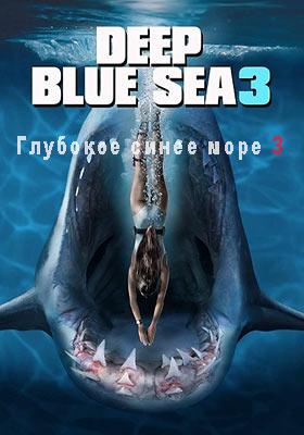 Глубокое синее море 3