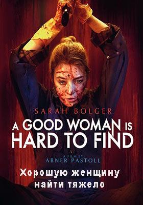 Хорошую женщину найти тяжело